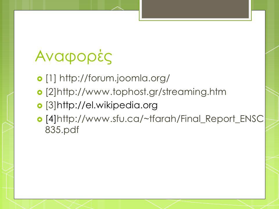 Αναφορές [1] http://forum.joomla.org/